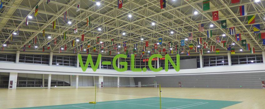 北京羽毛球场LED灯光再树新标